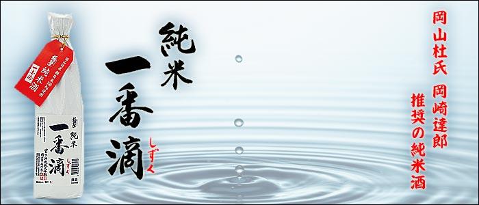 極聖 純米 一番滴