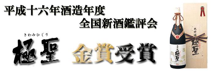 平成16年酒造年度 全国新酒鑑評会 金賞受賞