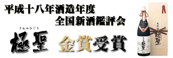 平成18年酒造年度 全国新酒鑑評会 金賞受賞