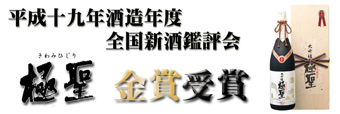 平成19年酒造年度 全国新酒鑑評会 金賞受賞