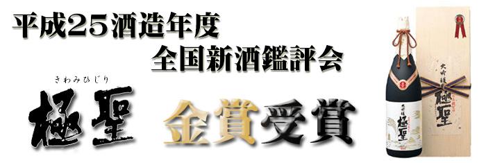 平成25酒造年度 全国新酒鑑評会 金賞受賞