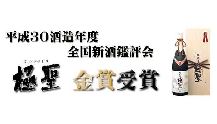 平成29酒造年度 全国新酒鑑評会 金賞受賞