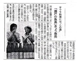 """サワラ料理には""""この酒"""" 「瀬戸の魚島」きょう発売"""