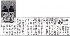 2005年11月10日木曜日 朝日新聞