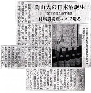 岡山大の日本酒誕生 宮下酒造と産学連携 付属農場産コメで造る