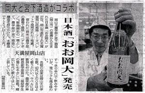 岡大と宮下酒造がコラボ 日本酒「おお岡大」発売