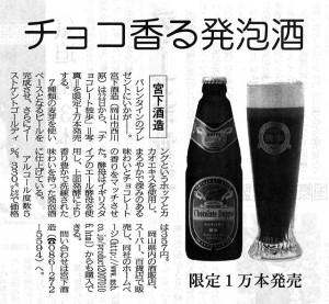 チョコ香る発泡酒 限定1万本発売