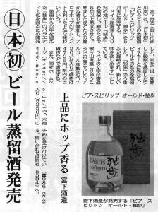 日本初ビール蒸留酒発売 上品にホップ香る ビア・スピリッツ オールド・独歩