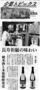 企業トピックス Okayama 長寿祈願の味わい 純米酒と本格焼酎発売