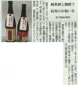 純米酒と焼酎で長寿のお祝いを 宮下酒造が販売