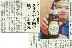 ホワイトチョコ入れ醸造 クリスマス向け地ビールを発売 岡山・宮下酒造