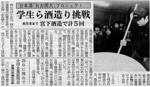 日本酒「おお岡大」プロジェクト 学生ら酒造り挑戦 来月末まで 宮下酒造で計五回
