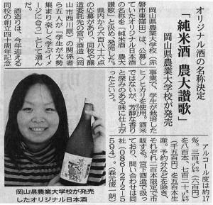 オリジナル酒の名称決定 「純米酒 農大賛歌」 岡山県農業大学校が発売