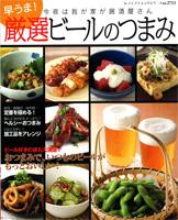 日本全国の多彩なおいしさ 地ビールを味わおう!