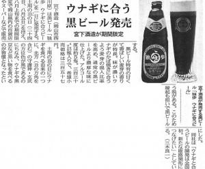 「ウナギに合う黒ビール発売」 宮下酒造が期間限定