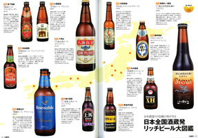 日本全国酒蔵発 リッチビール大図鑑