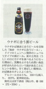 ウナギに合う黒ビール