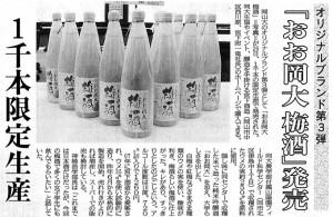 オリジナルブランド第3弾 『おお岡大 梅酒』発売