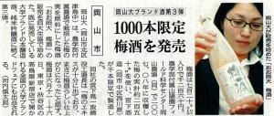 岡山大ブランド酒第3弾 1000本限定 梅酒を発売