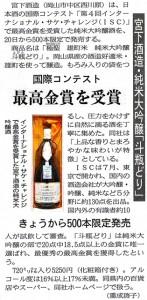 宮下酒造・純米大吟醸「斗瓶どり」