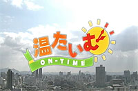 OHK岡山放送 温たいむ ON-TIME