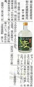 岡山県産麦使用 初の麦焼酎発売 宮下酒造