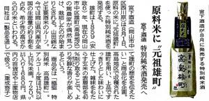 """原料米に""""元祖雄町"""" 宮下酒造 特別純米酒発売へ"""