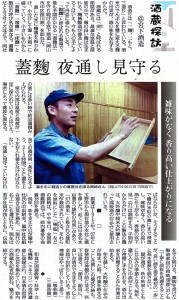 2015年6月21日日曜日 読売新聞 酒蔵探訪@宮下酒造 蓋麹 夜通し守る