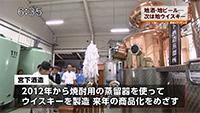2015年7月31日金曜日 RSK山陽放送テレビ RSKイブニングニュース 地酒・地ビールにつづけ 地ウイスキーに蒸留器