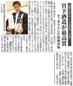 2016年6月3日金曜日 山陽新聞 国際品評会・日本酒部門(古酒) 宮下酒造が最高賞 すっきりとした後味評価