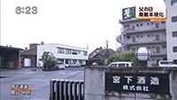 2016年6月9日木曜日 RSK山陽放送テレビ RSKイブニングニュース アロハシャツに地ビール 父の日商戦本格化