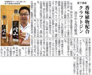2016年9月7日金曜日 山陽新聞 香味植物配合 クラフトジン 28日から先行販売