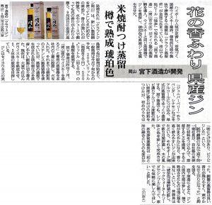 2016年10月6日木曜日 朝日新聞 花の香ふわり 県産ジン 岡山 宮下酒造が開発 米焼酎つけ蒸留 樽で熟成 琥珀色