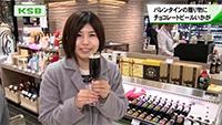 2017年2月13日月曜日  KSB 瀬戸内海放送 「バレンタイン 贈り物はチョコレートだけじゃない?」
