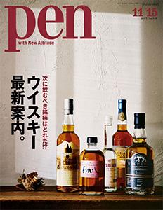 Pen 2017年 11/15 号【ウイスキー最新案内。】