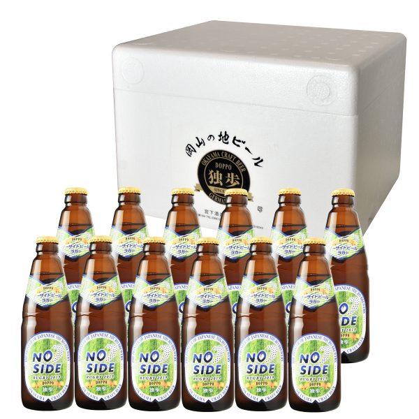 ノーサイドビール12本セット