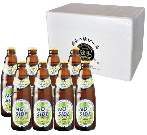 ノーサイドビール8本セット