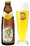 雄町米ラガービール瓶