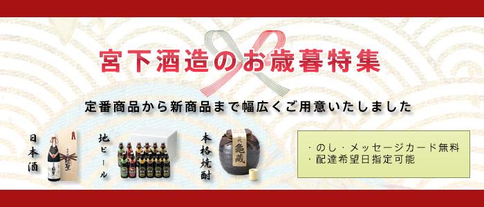 お歳暮ギフトで地酒・日本酒、地ビール、本格焼酎を贈り物に贈ろう
