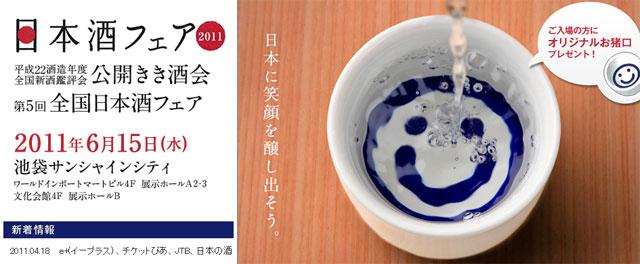 「平成22酒造年度全国新酒鑑評会公開きき酒会」&「第5回全国日本酒フェア」