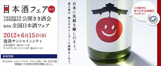 「平成23酒造年度全国新酒鑑評会公開きき酒会」&「第6回全国日本酒フェア」