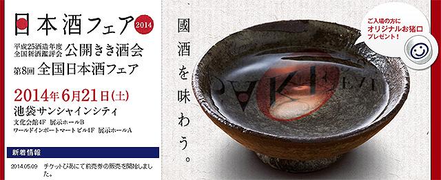 「平成25酒造年度全国新酒鑑評会公開きき酒会」&「第8回全国日本酒フェア」