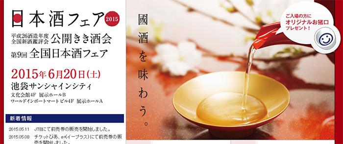 平成26酒造年度全国新酒鑑評会公開きき酒会」&「第9回全国日本酒フェア」
