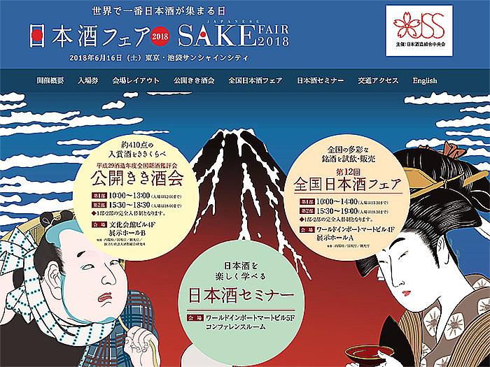 平成29酒造年度全国新酒鑑評会公開きき酒会」&「第12回全国日本酒フェア」