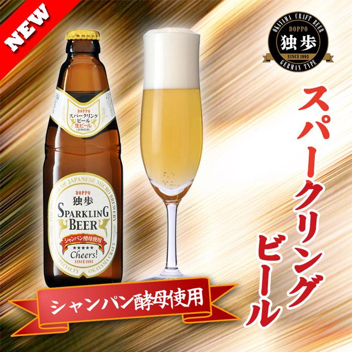 スパークリングビール