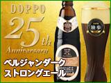独歩ビール発売25周年記念特別限定ビール ベルジャンダークストロングエール