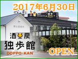 酒工房 独歩館 2017年6月30日オープン