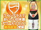 ワイングラスでおいしい日本酒アワード2021最高金賞受賞
