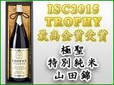 極聖 特別純米 山田錦 ISC 最高金賞受賞酒 1800ml