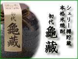 シェリー樽貯蔵本格米焼酎 初代亀蔵